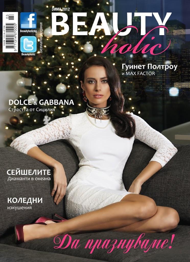 Katia_Peneva_Beautyholic_01-copy1